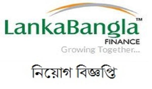 LankaBangla Finance Limited Job Circular 2017