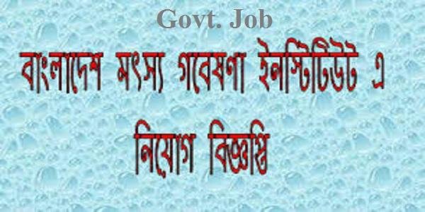 Bangladesh Fisheries Research Institute Job Circular 2017