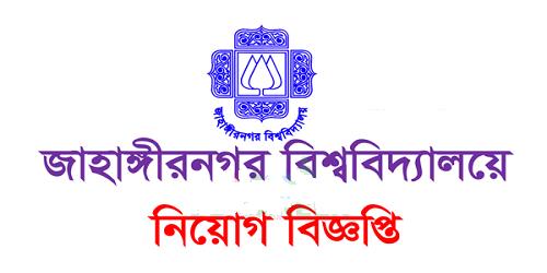 Jahangirnagar university Job Circular 2017