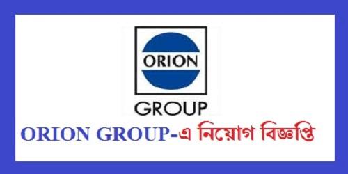 Orion Group Job Circular 2017