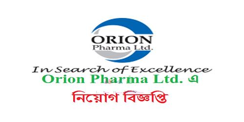 Orion Pharma Job Circular 2017