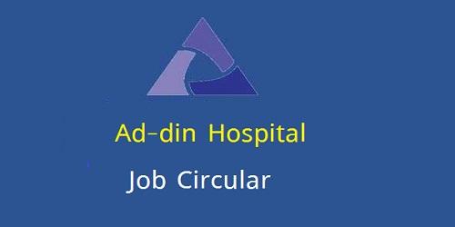 Ad-din Hospital Job Circular 2017