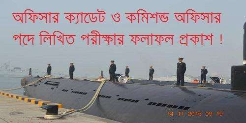Bangladesh Navy Job Exam Result 2017