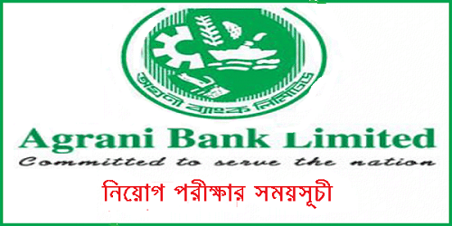 Agrani Bank Limited Job Exam Schedule & Admit Card Download 2017