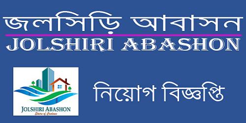 Jolshiri Abashon Job Circular 2017