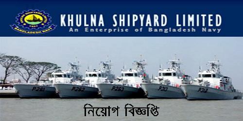 Khulna Shipyard Limited Job Circular 2017