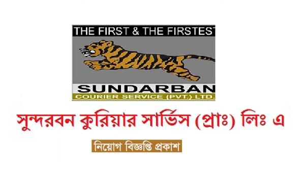 Sundarban Courier Service Job Circular 2018