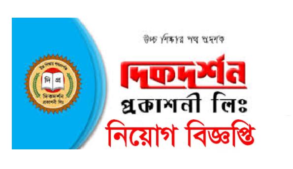Dikdarshan Prokashoni Ltd Job Circular 2018