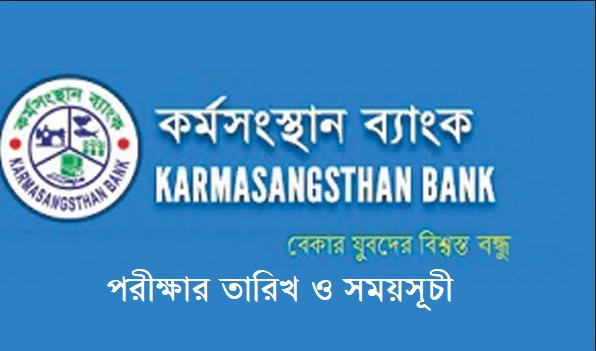 Karmasangsthan Bank Job Exam Notice 2018