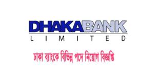 Dhaka Bank Limited (DBL) Job Circular 2018