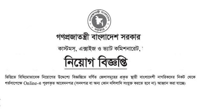 Bangladesh Customs Excise VAT Job Circular 2018