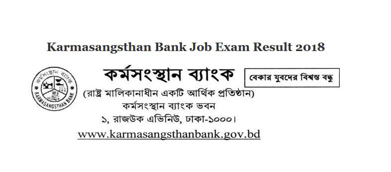 Karmasangsthan Bank Job Exam Result 2018
