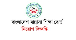 Madrasah Education Board bmeb job circular 2018