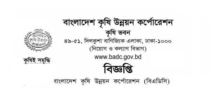 Bangladesh Agricultural Development Corporation Job Exam Schedule 2018