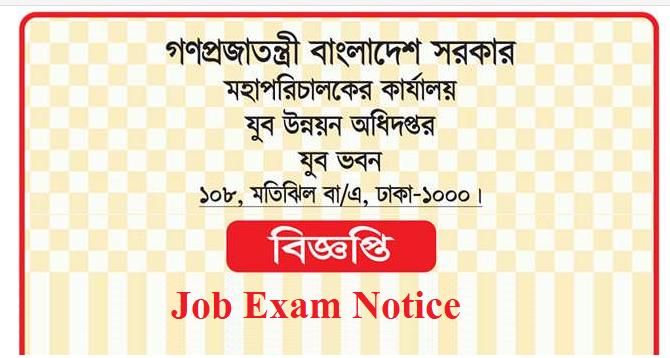 Department Of Youth Development DYD Job Exam Schedule Notice 2018