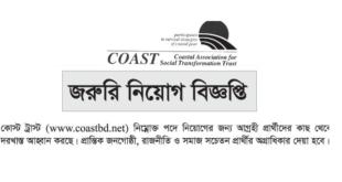 Coast trust job circular 2018