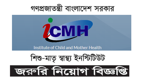 Institute of Child and Mother Health Job Circular 2018