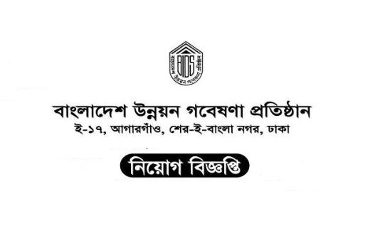 Bangladesh Institute of Development Studies Job Circular 2021
