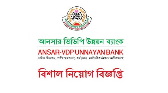 Ansar-VDP Unnayan Bank Job Circular 2018
