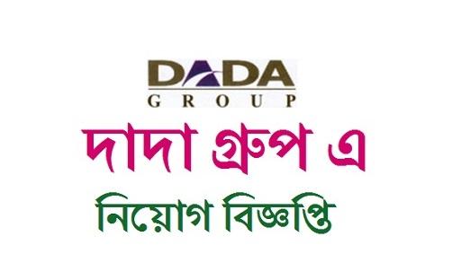 Dada Group Job Circular 2018