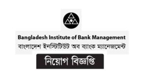 Bangladesh Institute of Bank Management Job Circular 2018