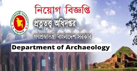 Department of Archaeology Job Circular 2018