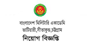 Bangladesh Military Academy Job Circular 2018