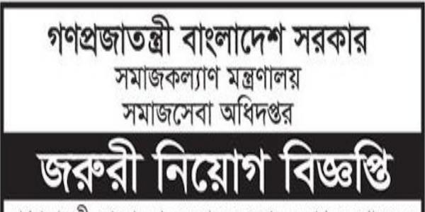 Department of Social Services DSS Job Circular 2021 www.dss.gov.bd