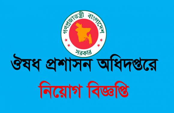 Directorate General of Drug Administration Job Circular 2021