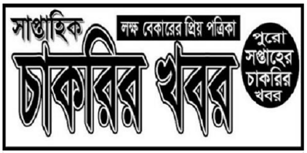 Saptahik Chakrir Khobor Newspaper 23 July 2021 সাপ্তাহিক চাকরির খবর পত্রিকা