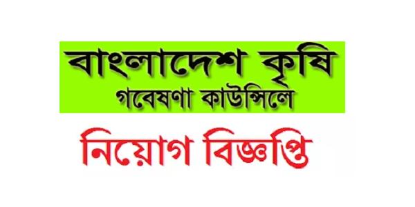 Bangladesh Agricultural Research Council (BARC) Job Circular 2021