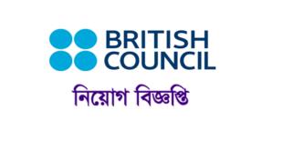 The British Council Job Circular