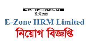 E-Zone bd job circular 2021